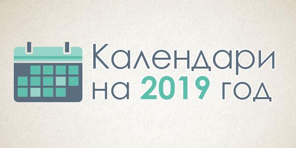 Календари на 2018