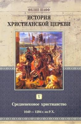 История христианской церкви. Том 5. Средневековое христианство. (Твердый)
