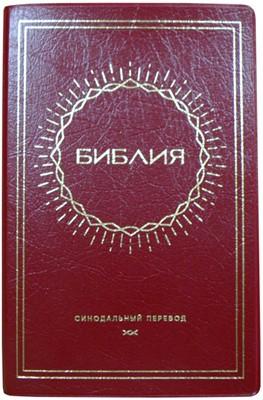 Библия, ПВХ бордовый, солнце, 045 (ПВХ мягкий)