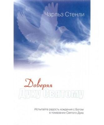 Доверяя Духу Святому (Мягкий)
