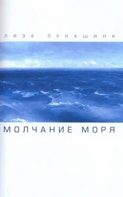 Молчание моря. Стихи (Твердый в суперобложке)