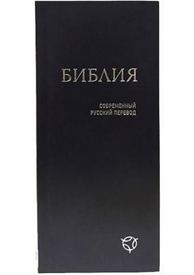 Библия СРП, черная, удлиненный блок (Мягкий)
