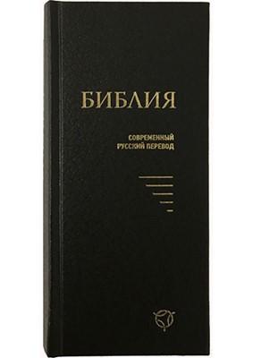 Библия СРП, черная (твердый)