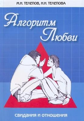 Алгоритм любви (Мягкий)