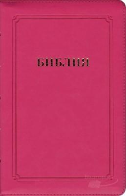 Библия на молнии с индексами, термовинил розовый, 062 ZTI ( Мягкий)