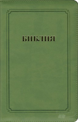 Библия на молнии с индексами, термовинил оливковый 062 ZTI ( Мягкий)