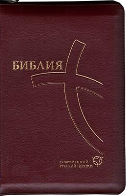Библия СРП на молнии, кожа бордовая, 067 ZTI (Мягкий)