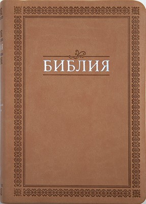 Библия c индексами, кожезаменитель, бежевая 045 TI