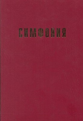 Симфония малого формата. Составитель И.С. Проханов (мягкий)