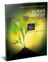 Божий замысел. Мир растений (мягкий)