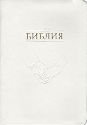 Библия свадебная с индексами, кожзаменитель 055 TI (Кожзаменитель мягкий)