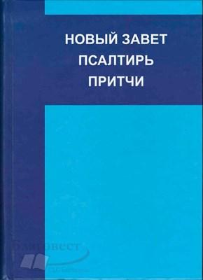 Новый Завет , Псалтирь, Притчи - крупный шрифт (твердый)