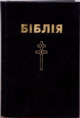 Біблія у беларускім перакладзе, чорная вокладка 053 (Твердый)