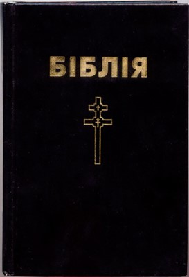 Біблія у беларускім перакладзе, чорная вокладка 053