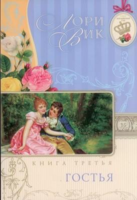 Гостья - книга 3