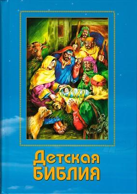 Детская Библия (Библейская Лига) (мягкий)