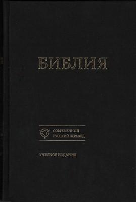 Библия СРП, учебное издание, черная 073 (Твердый)