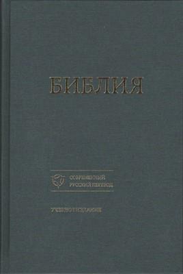 Библия СРП, учебное издание, серая 073 (Твердый)