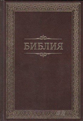 Библия каноническая, коричневая 053 (Твердый)