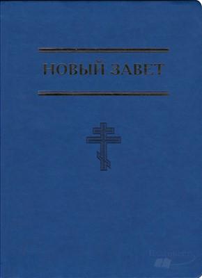 Новый Завет, крупный шрифт, синий (Полумягкий)