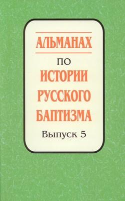 Альманах по истории русского баптизма - выпуск 5 (мягкий)
