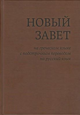 Новый Завет на греческом языке с подстрочным переводом на русский язык (твердый)