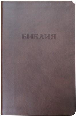Библия кожа коричневая,  046 (мягкий)
