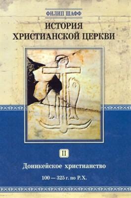 История христианской церкви. Том 2. Доникейское христианство 100-325 г. по Р.Х. (Твердый)