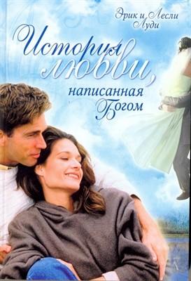История любви, написанная Богом (Мягкий)