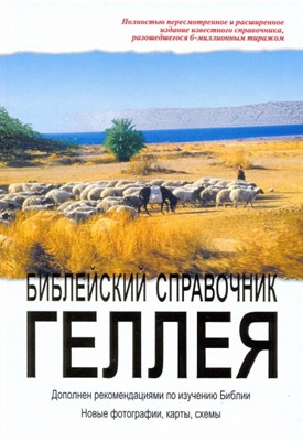 Библейский справочник Геллея. Издание 8-е (Твердый)