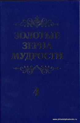 Золотые зерна мудрости Книга 4 Составитель Шатров П.К. (Твердый)