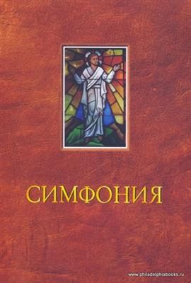 Симфония большого формата на канонические книги (Мягкий)