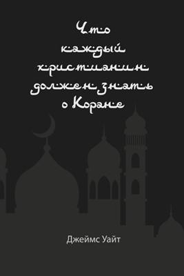 Что каждый христианин должен знать о Коране (Твердый)