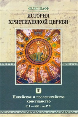История христианской церкви - том 3 - Никейское и посленикейское христианство 311-590 г.по РХ (Твердый)