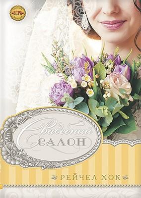 Свадебный салон ( Мягкий)