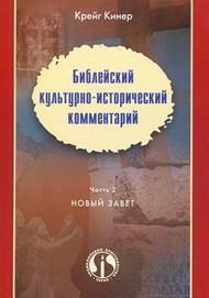 Библейский культурно-исторический комментарий. Часть 2. Новый завет. Кинер Крейг