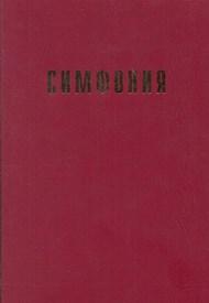 Симфония малого формата. Составитель И.С. Проханов
