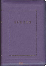 Библия на молнии с индексами, кожа фиолетовая 077 ZTI