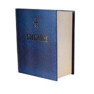 Библия с неканоническими книгами 073 DC