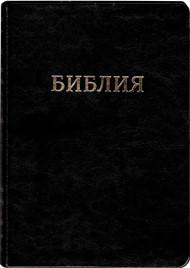 Библия с индексами, кожа черная, 077 TI