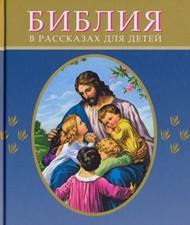 Библия в рассказах для детей (синяя)