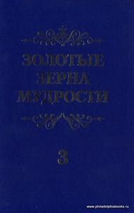 Золотые зерна мудрости Книга 3 Составитель Шатров П.К.