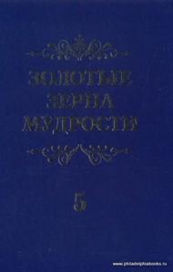 Золотые зерна мудрости Книга 5 Составитель Шатров П.К.
