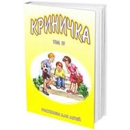 Криничка. Том 4. Рассказы для детей