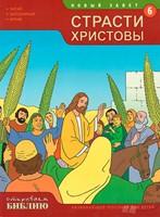 Страсти Христовы - шестая книга - открываем Библию (Мягкий)