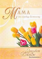 Мама по сердцу Божьему (Мягкий)