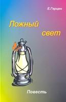 Ложный свет