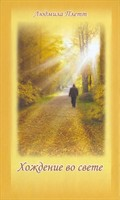 Хождение во свете - книга 3