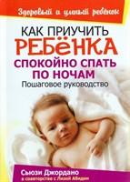 Как приучить ребенка спокойно спать по ночам. Пошаговое руководство