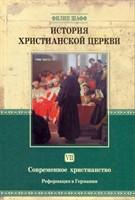 История христианской церкви - том 7 - реформация в Германии 1517- 1648 по Р. Х.